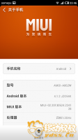 MIUI ROM for AMOI A862W beta