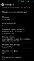 THL W200S official ROM