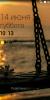Lenovo S820 HTC One M8 (AOSP sense Style) - Image 8