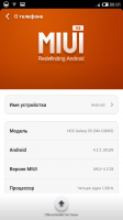 MIUI for G900S