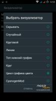 SkyLine 4.4.2