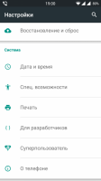 Android IceCold Project (AICP)