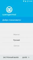 CyanogenMod 12.1