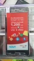 Nova N8 Rom Backup