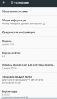 Android Marshmallow 6.0 for Lenovo P70