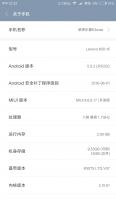 MIUI8 6.6.17