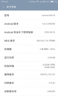 MIUI 8 v6.7.8 Updated
