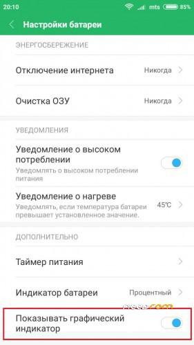 Настройка работы батареи в Xiaomi