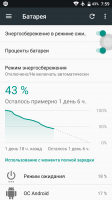 patch on the battery Oukitel K6000 Pro Andr_v7_v3_0 NEW, v2_4