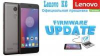 Lenovo К6 (K33) Tested Firmware