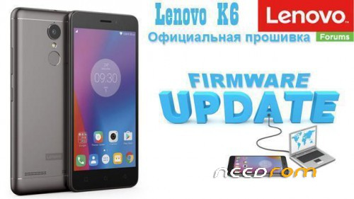 ROM Lenovo К6 (K33) Tested Firmware | [Official]-[Updated] add the