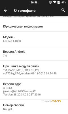 Nougat Mod « Needrom – Mobile